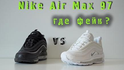 Nike Air Max 97 оригинал vs подделка 22 Сентября 2017